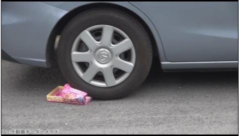 車のタイヤで踏み潰し